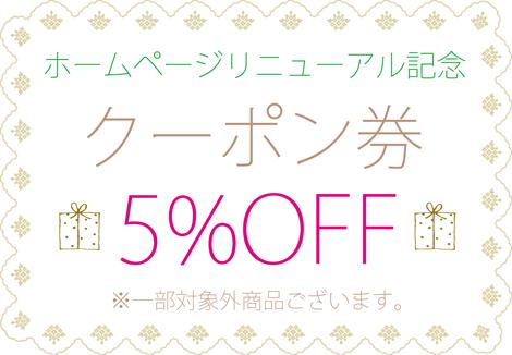 ホームページ リニューアルl記念 5%OFF!
