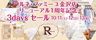 金沢店リニューアル1周年記念「3Day セール!!!!」