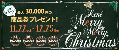 2014'「Merry×Merry Christmas」