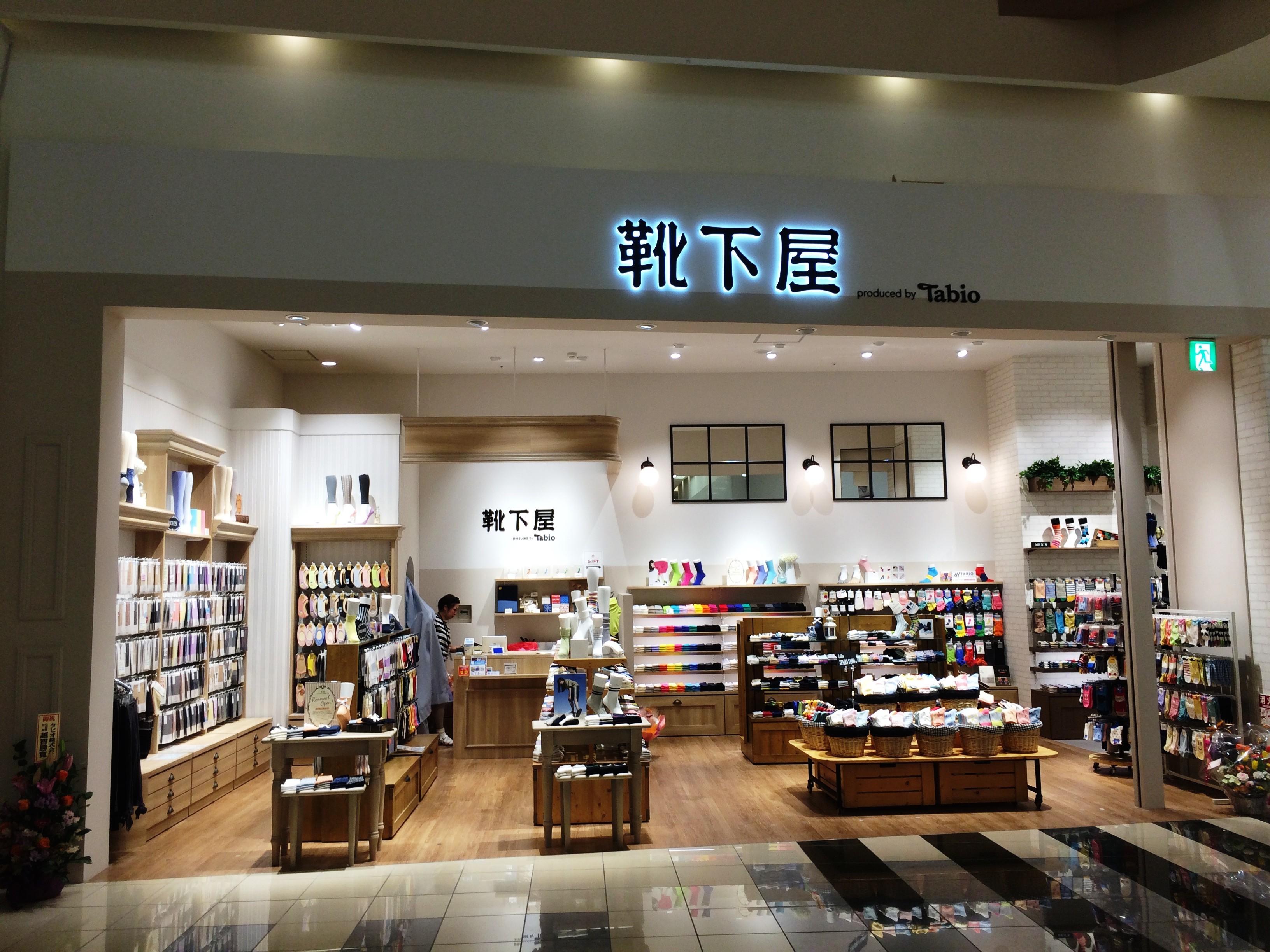 イオンモールかほく店