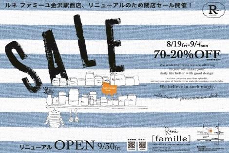 ルネファミーユ金沢駅西店改装閉店セール 2016.08.19 10時スタート