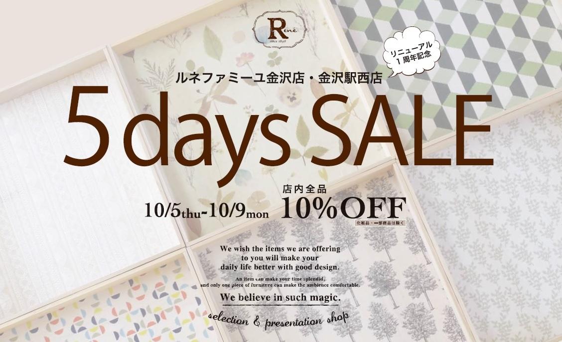 ルネファミーユ金沢店・金沢駅西店5days SALE