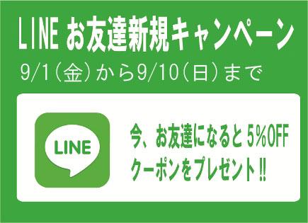 石川県限定☆LINE新規お友達キャンペーン
