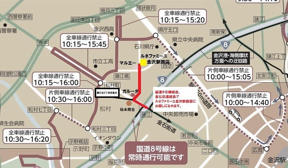 金沢マラソン時の金沢駅西店のご来店方法について